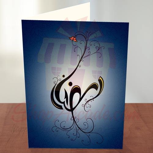 Ramadam Mubarak Card 1
