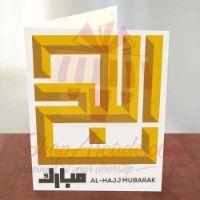 hajj-mubarak-card-1