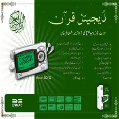 digital-holy-quran-delivery-all-over-pakistan
